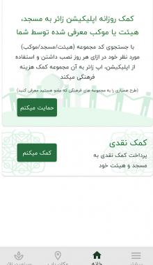"""اپلیکیشن مذهبی و زیارتی Zaer """"زائر"""