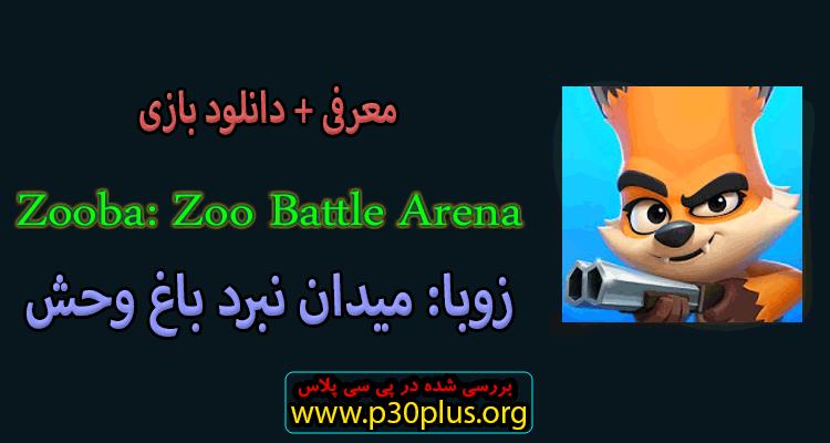 بازی Zooba: Zoo Battle Arena زوبا