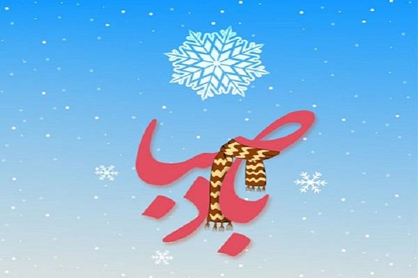 بادصبا نسخه ویندوز و زمستان و کامپیوتر