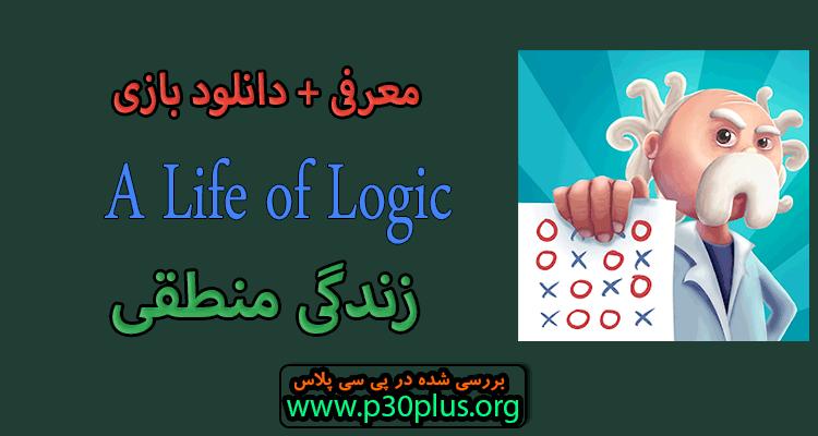 A Life of Logic دانلود بازی پازل و معمایی زندگی منطقی