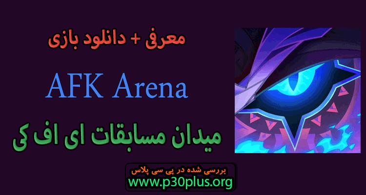 AFK Arena دانلود بازی کارتی میدان مسابقات ای اف کی