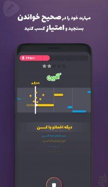 "AhangeTO دانلود اپلیکیشن ایرانی ""خواننده شو"" آهنگتو"