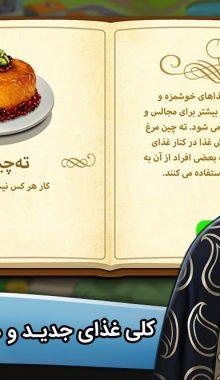 Behesht Ashpazi دانلود بازی ایرانی و شبیه سازی بهشت آشپزی