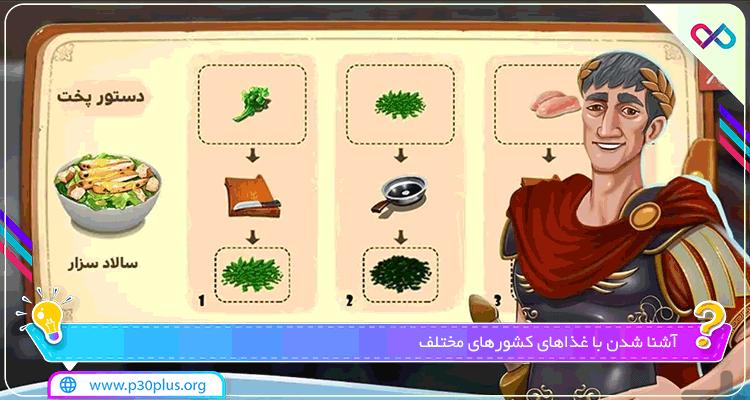 بازی بهشت آشپزی
