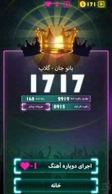 Boom Boom دانلود بازی ایرانی کار با آهنگ بوم بوم