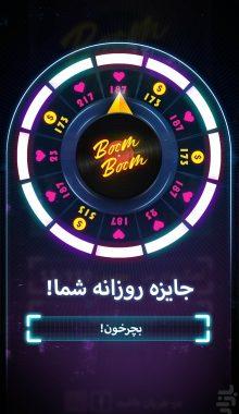 """Boom Boom دانلود بازی ایرانی کار با آهنگ """"بوم بوم"""""""