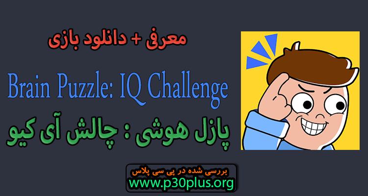 Brain Puzzle : IQ Challenge دانلود بازی پازل هوشی (چالش آی کیو)