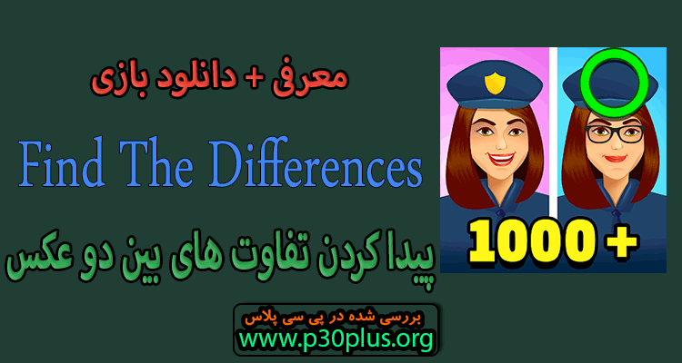 Find The Differences - Spot it دانلود بازی یافتن تفاوت های بین دو عکس