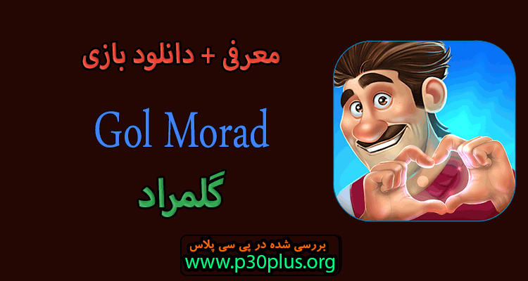Gol Morad دانلود بازی پازل ایرانی گلمراد