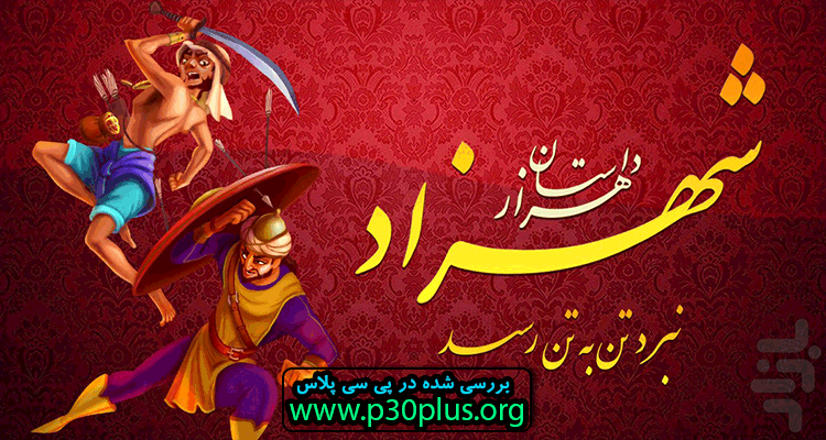 Hezar Dastane Shahzad دانلود بازی هزار داستان شهزاد