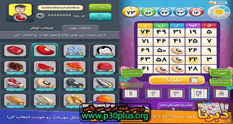 Loto Online دانلود بازی ایرانی