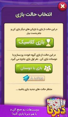 "Loto Online دانلود بازی ایرانی ""لوتو آنلاین"" دبرنا (دبلنا) آنلاین"