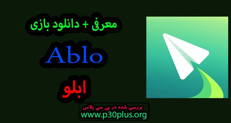 Ablo: Talk to new people & explore the world دانلود مسنجر ابلو