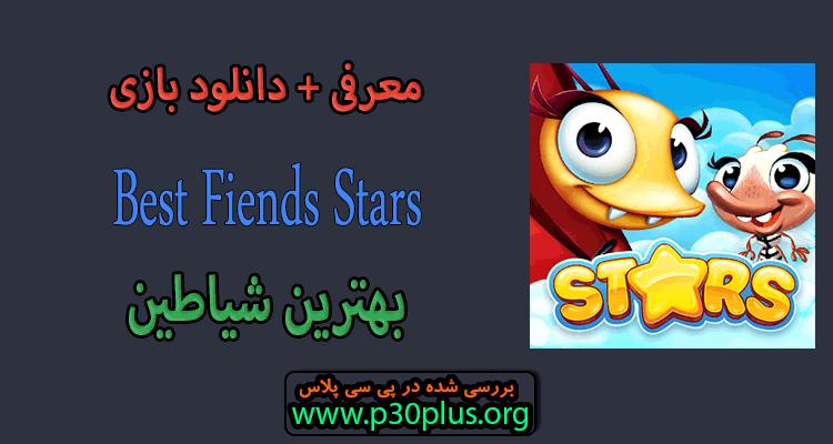 Best Fiends Stars - Free Puzzle Game دانلود بازی بهترین شیاطین