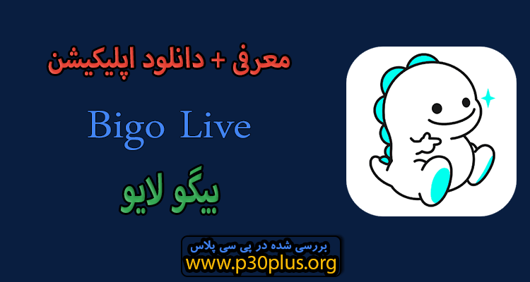 Bigo Live - Live Stream, Live Video & Live Chat دانلود برنامه بیگو لایو