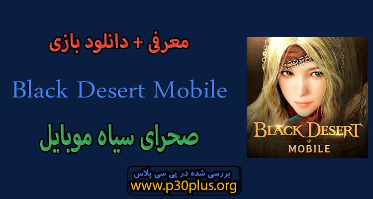 "Black Desert Mobile دانلود بازی ""بلک دزرت"" صحرای سیاه موبایل"
