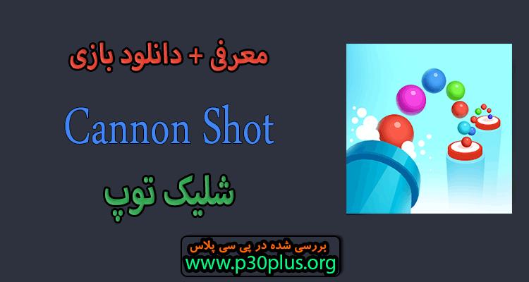Cannon Shot دانلود بازی فکری و پازل توپ ها و لیوان