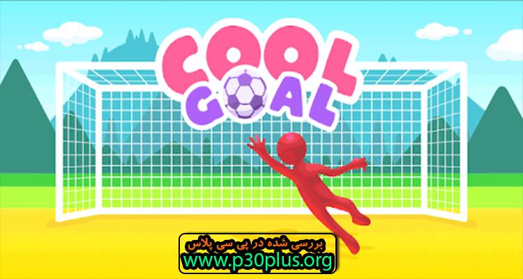 Cool Goal دانلود بازی ورزشی