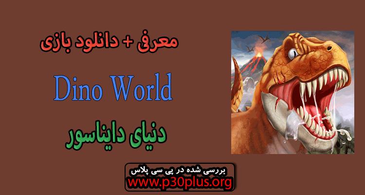 "Dino World - Jurassic Dinosaur Game دانلود بازی ""داینو ورلد"" دنیای دایناسور"