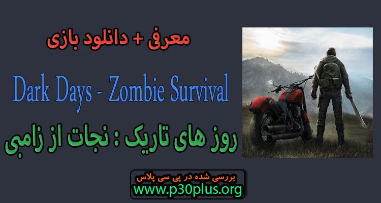 Dark Days : Zombie Survival دانلود بازی روز های تاریک