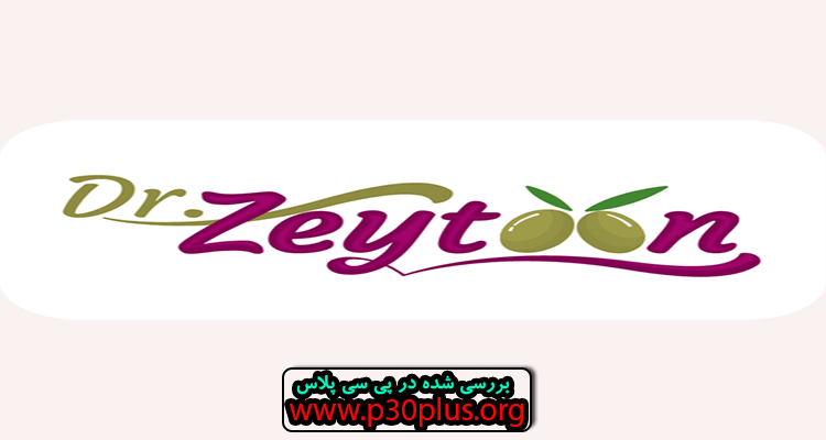 Dr Zeytoon دانلود اپلیکیشن