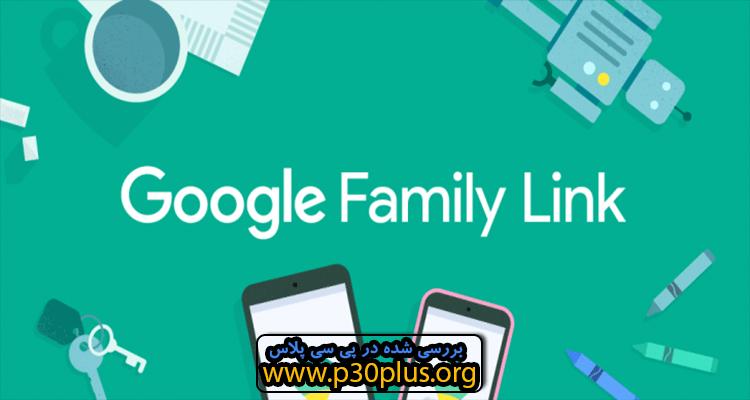 Google Family Link for parents v1.72.0.A.353908584  دانلود برنامه