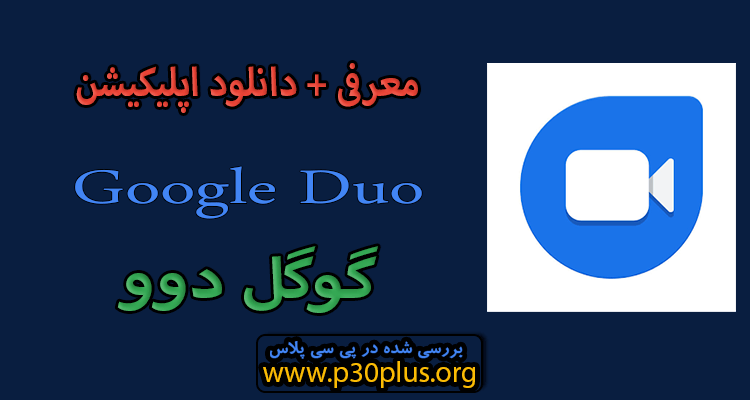 Google Duo - High Quality Video Calls دانلود مسنجر گوگل دوو