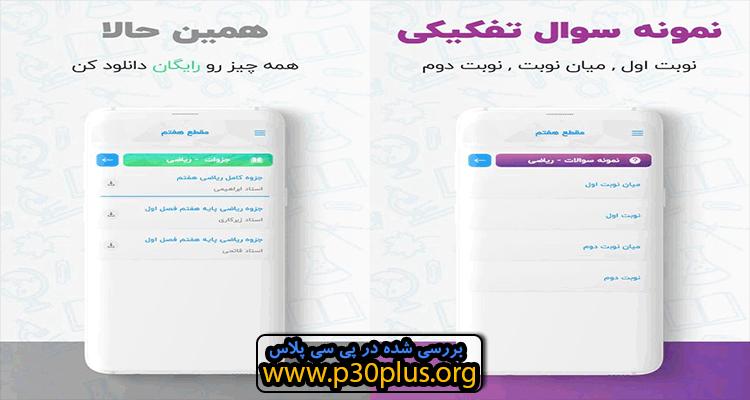 Paddars دانلود اپلیکیشن پادرس گام به گام درسی و کمک آموزشی  2.7.6 + مود اندروید