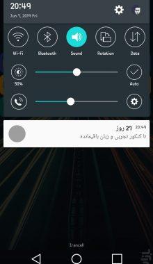 Roozshomare Konkoor دانلود اپلیکیشن روزشمار کنکور 99 با نوتیفیکیشن