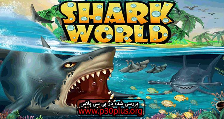 Shark World دانلود بازی