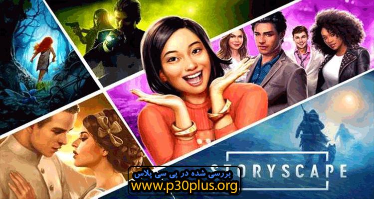 Storyscape : Play New Episodes دانلود بازی استوری اسکیپ 1.0.2 + مود اندروید