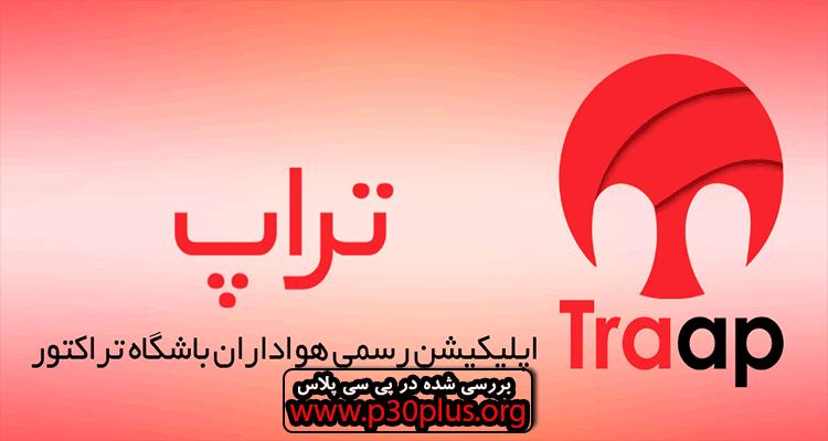 Traap دانلود اپلیکیشن تراپ : برنامه رسمی طرفداران تراکتور 2.4.5 + مود اندروید