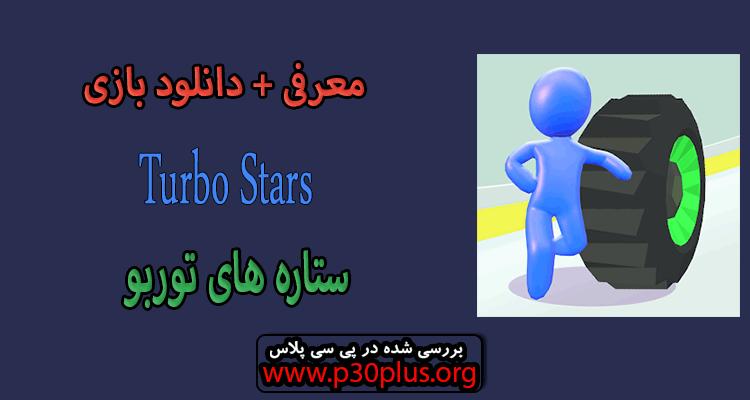 """Turbo Stars دانلود بازی مسابقاتی """"توربو استارز"""" ستاره های توربو"""