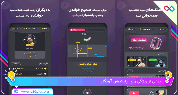 "AhangeTO دانلود اپلیکیشن آهنگتو ""خواننده شو"" ایرانی ۲.۵ + مود اندروید"