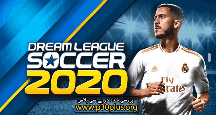 Dream League Soccer 2020 دانلود بازی فوتبال دریم لیگ 2020