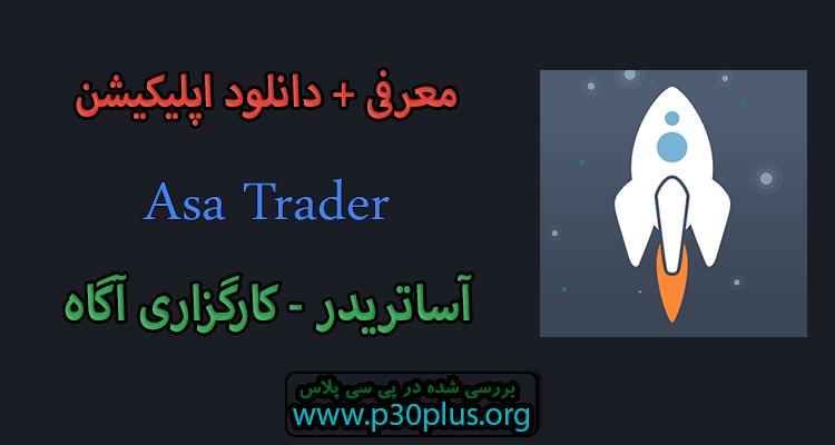دانلود اپلیکیشن Asa Trader آساتریدر
