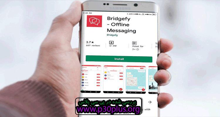 Bridgefy دانلود اپلیکیشن بریجفی پیامرسان آفلاین بدون اینترنت 3.1.0 + مود اندروید