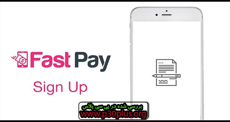 FastPay Wallet دانلود اپلیکیشن