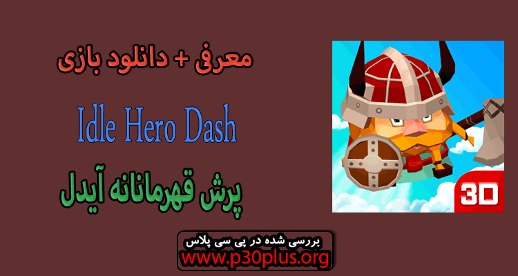 دانلود بازی Idle Hero Dash پرش قهرمانانه