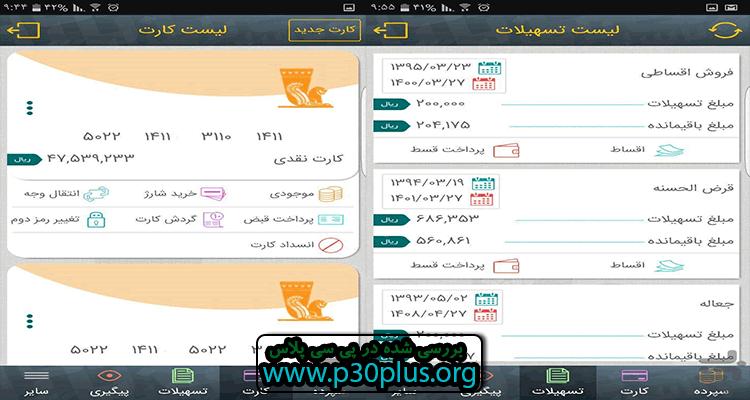 همراه بانک پاسارگاد آیفون 7.5.4 ، دانلود برنامه Mobile Bank Pasargad + اندروید