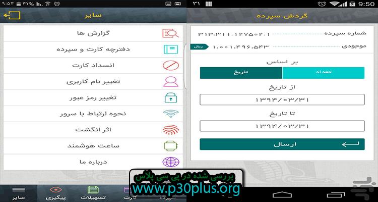 همراه بانک پاسارگاد آیفون 7.4.9 ، دانلود برنامه Mobile Bank Pasargad + اندروید