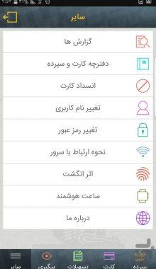 """همراه بانک پاسارگاد ، دانلود برنامه """"موبایل بانک"""" Mobile Bank Pasargad"""