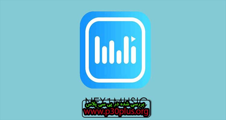 Nex1Music دانلود اپلیکیشن وبسایت موسیقی نکس وان موزیک 3.1.1 + مود اندروید