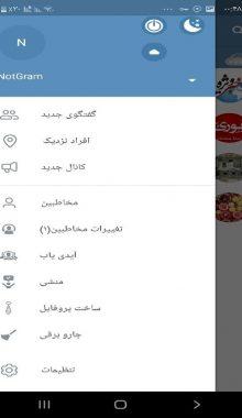 Notgram دانلود اپلیکیشن غیر رسمی تلگرام نوتگرام