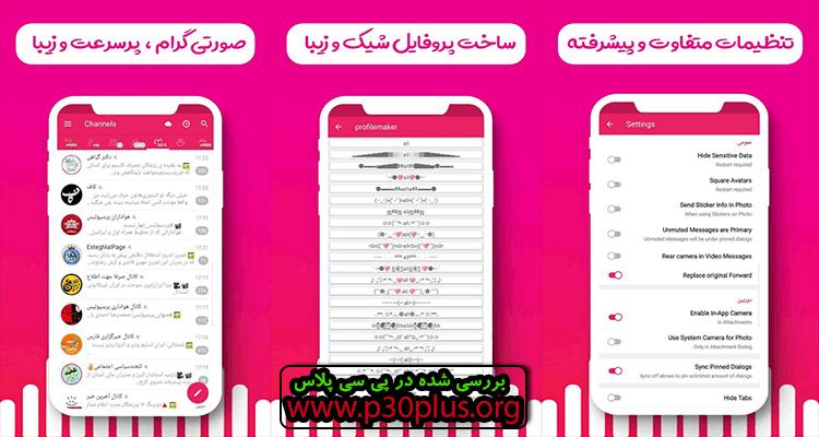 Pinkgram دانلود اپلیکیشن صورتی گرام
