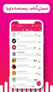 "Pinkgram دانلود اپلیکیشن تلگرام غیر رسمی ""پینک گرام"" با حالت روح"