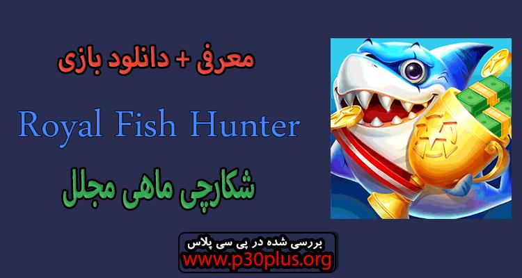 "Royal Fish Hunter - Become a millionaire دانلود بازی ""فیش هانتر"" شکارچی ماهی"
