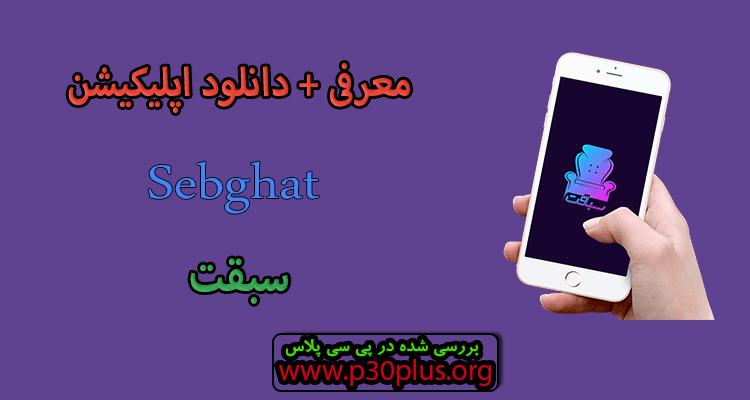 "سبقت، اپلیکیشن ایرانی مسابقه شبکه یک سیما ""Sebghat"""