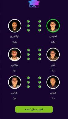 """دانلود اپلیکیشن سبقت ایرانی مسابقه شبکه یک سیما """"Sebghat"""""""