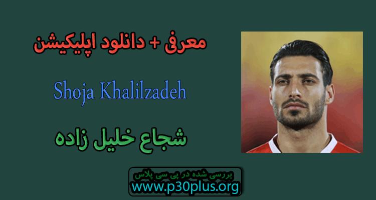 دانلود اپلیکیشن Shoja Khalilzadeh شجاع خلیل زاده